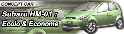 Subaru HM-01 : écolo et économe !