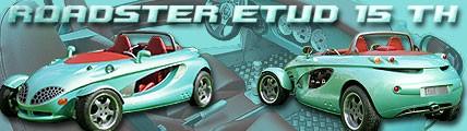 Roadster Etud 15 th : du rêve à la réalité