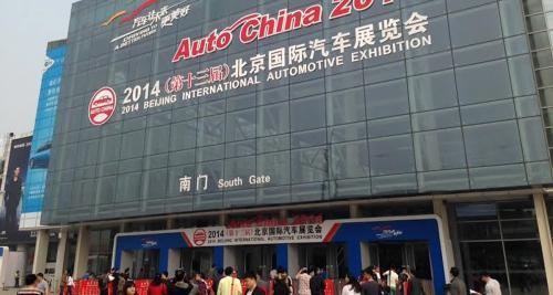 Salon de Pékin 2014