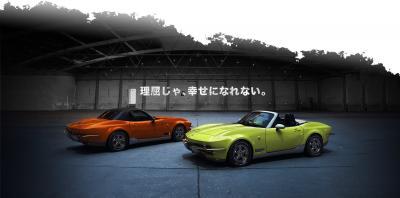 Mitsuoka | les photos officielles de la Mazda MX 5 transformée en Corvette C2